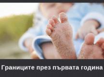 6 прости съвета за установяване на граници на детето в края на първата година