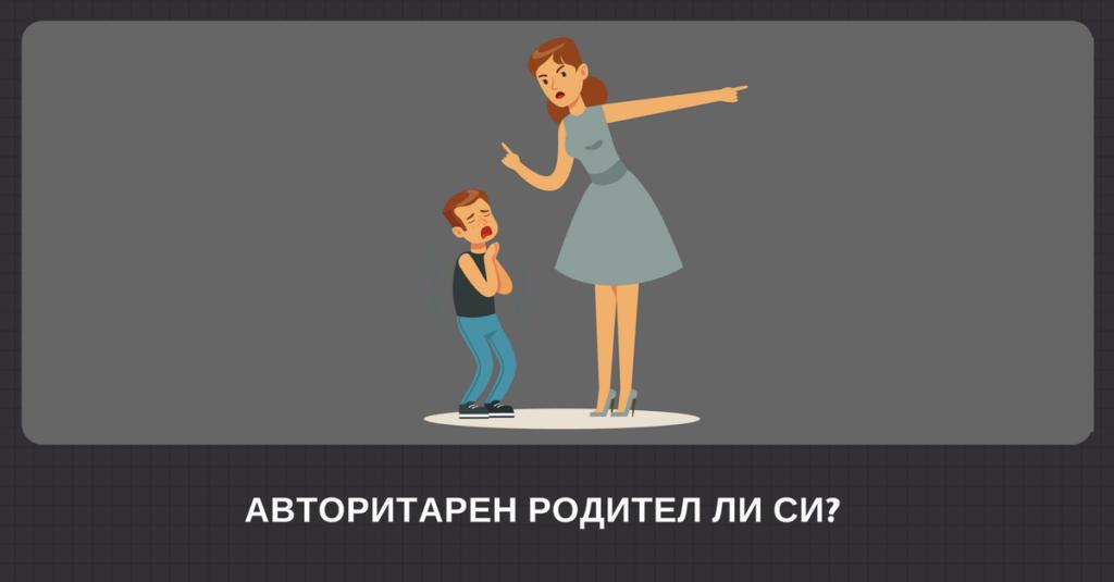 аяторитарен тип родител