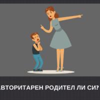 Авторитарен родител ли си?