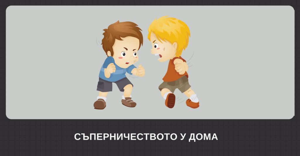 съперничество между децата - изображение