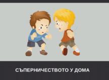 Съперничество между децата в семейството