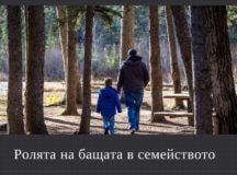 Ролята на бащата в семейството