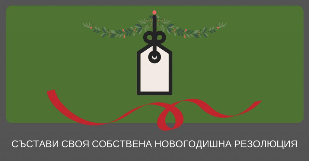новогодишна-резолюция-мото