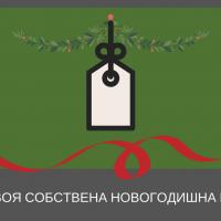 Състави новогодишна резолюция за 5 минути