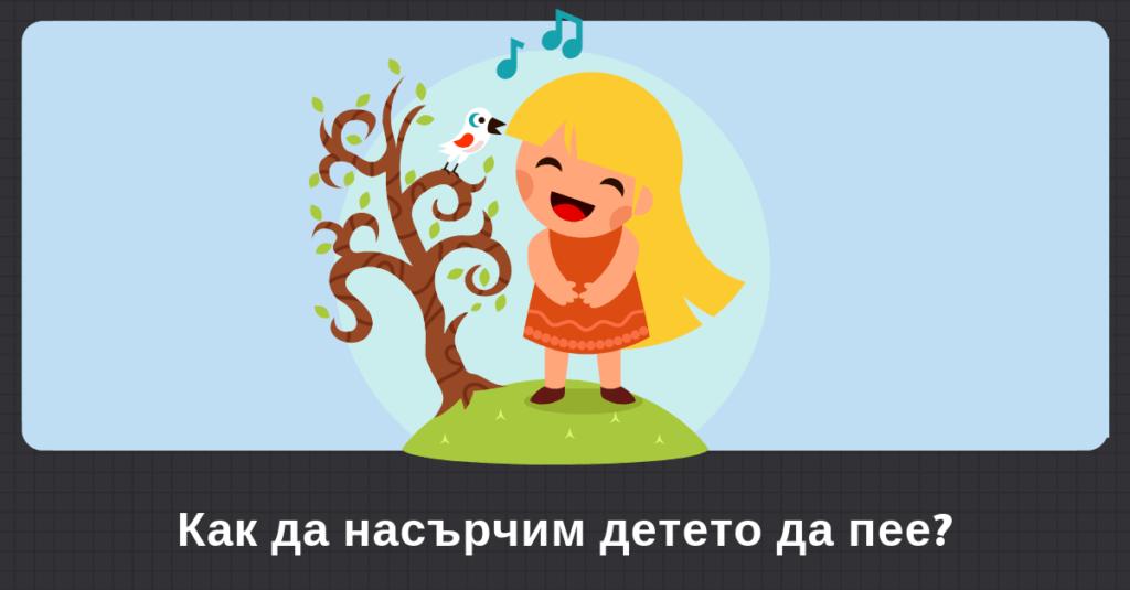 как-да-насърчим-детето-да-пее