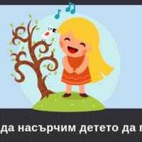 Как да насърчим детето да пее?