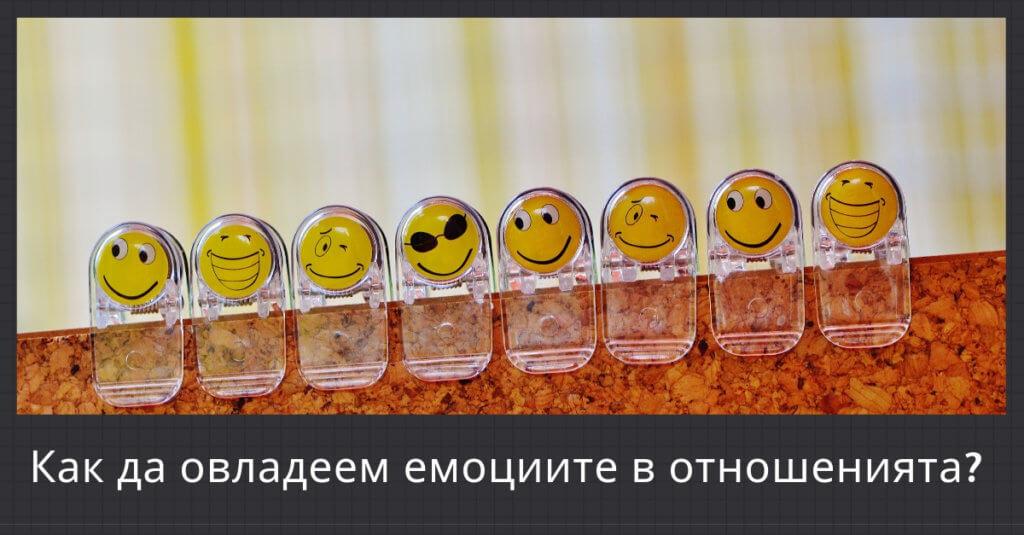 Как да овладеем емоциите в отношенията