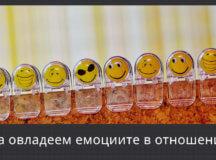 Как да овладеем емоциите в отношенията с партньора?
