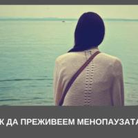 Как да преживеем менопаузата?