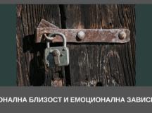 Емоционална близост, емоционална зависимост