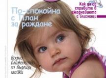 """Медийно партньорство със списание """"9 месеца"""""""