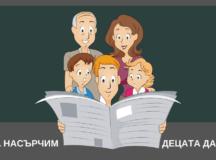 Как да насърчим децата да четат?