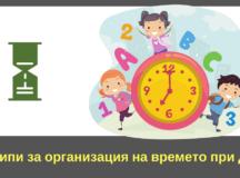 Принципи за организация на времето при децата
