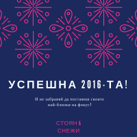 Какво можеш да очакваш от нас през 2016?