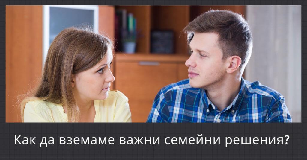 семейни-решения