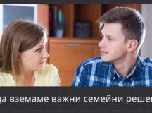 Как да вземаме важни семейни решения?