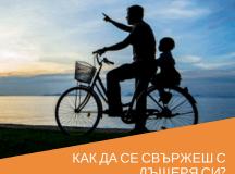 Как да изградиш по-добра връзка между баща и дъщеря?
