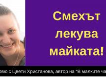 """""""Смехът лекува майката!"""" – интервю с Цвети Христанова"""