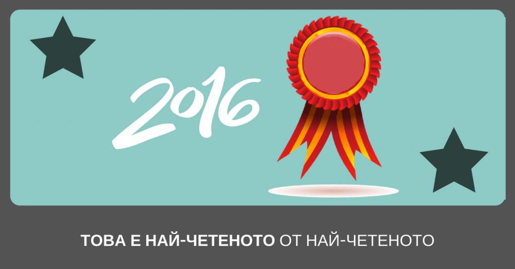 най-добрите-статии-за-2016