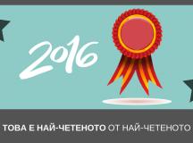 Най-четените статии на Semeistvo.bg за 2016