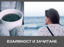 24 въпроса за осигуряване на взаимност и зачитане