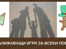 4 сближаващи семейството игри за всеки повод