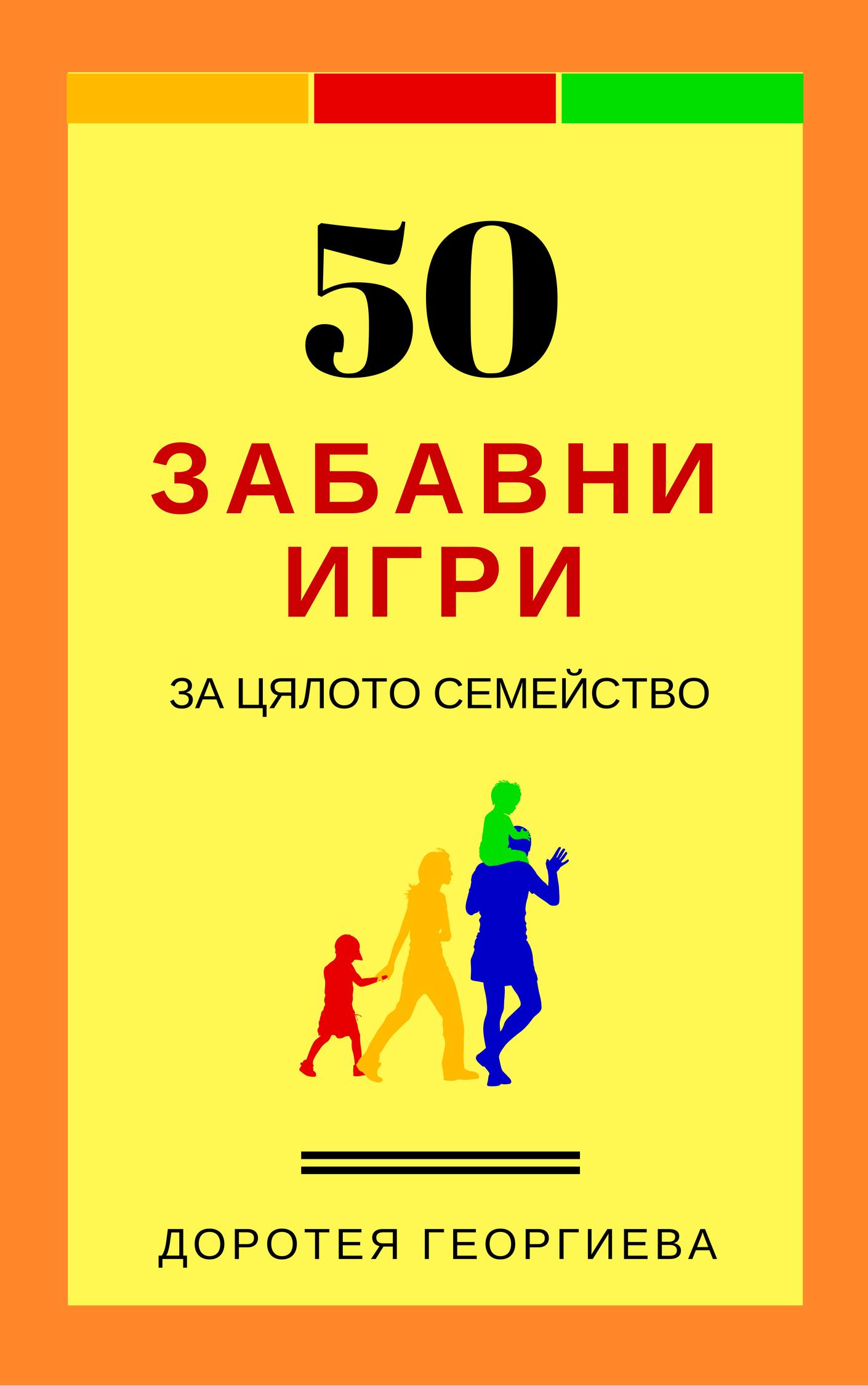 50 семейни игри