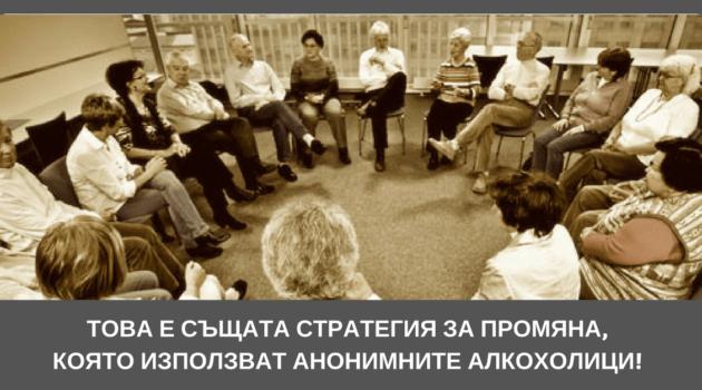 Как да си подредя живота… използвайки принципите на взаимопомощ в малка група?