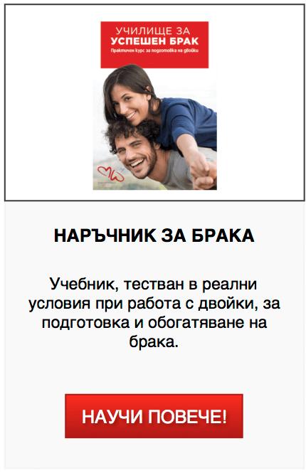 Наръчник за брака