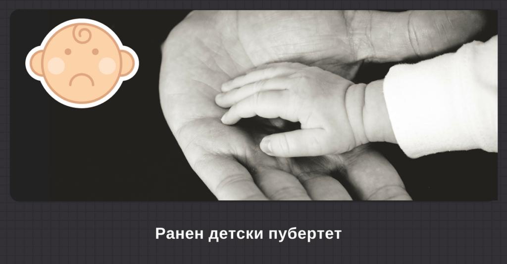 ранен-детски-пубертет