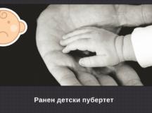 """Ранен детски """"пубертет"""""""