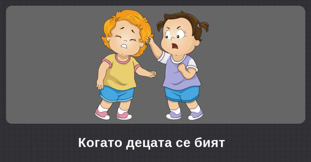 децата се бият