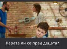 3 големи причини да не се карате пред децата