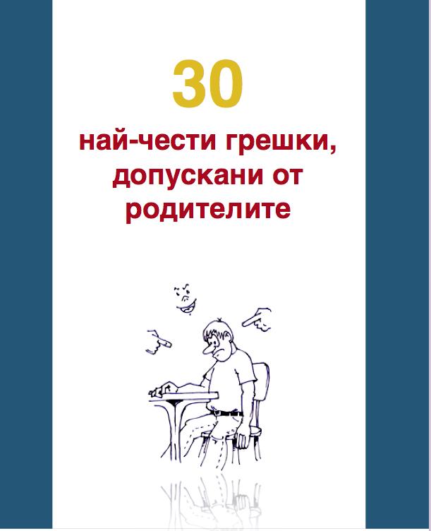 30-ГРЕШКИ