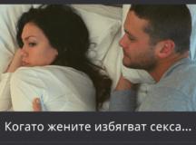 Когато жените избягват секса…