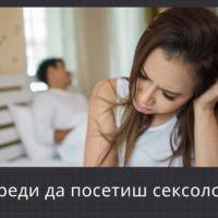 Преди да посетиш сексолог (най-често срещаните сексуални проблеми в отношенията)