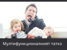 Многофункционалният татко