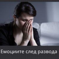 Емоциите след развода