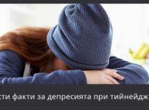 5 факти за депресията при тийнейджърите