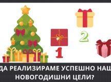 Три причини, поради които новогодишните цели не работят и три подаръка, които ще ти помогнат да се придвижиш напред.