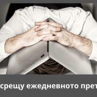 5 защити срещу ежедневното претоварване от работа