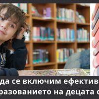 Как да участваме ефективно в образованието на децата си?