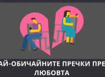 Пречки пред любовта: Как да подобрим нашите взаимоотношения с партньора значително?