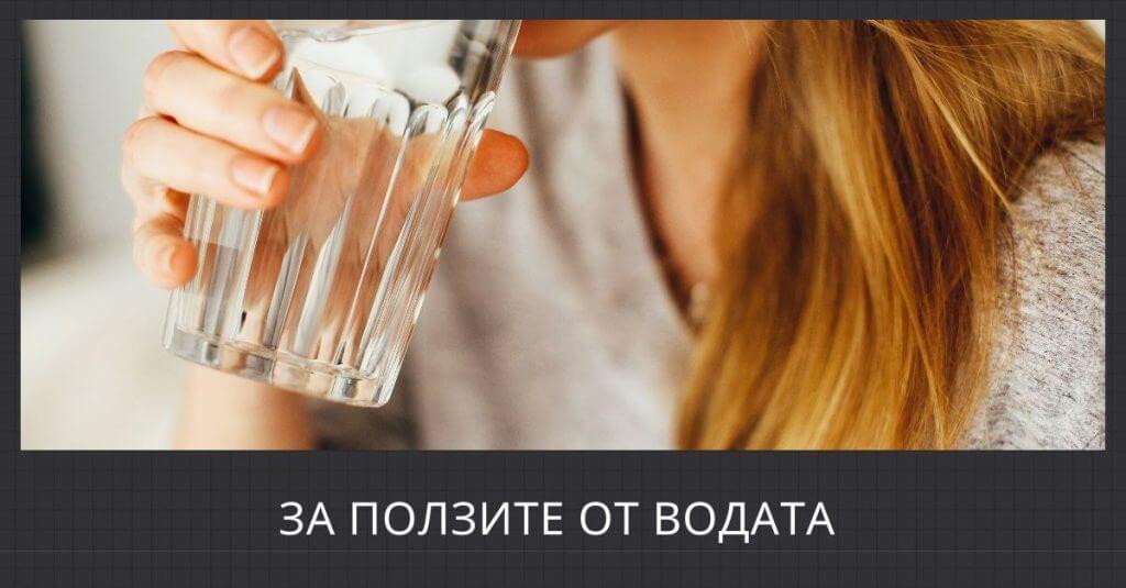 ползите от водата