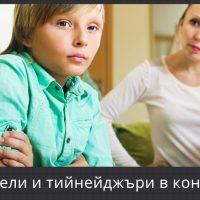 Родители и тийнейджъри в конфликт