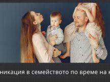 Комуникация в семейството по време на криза