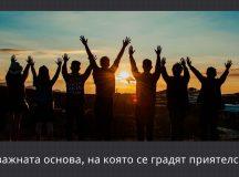 Най-стабилната основа, на която се градят приятелствата