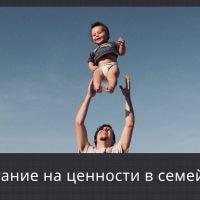 Възпитаване на ценности в семейството (и петте най-важни, които да изграждаме у дома)
