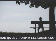 Как да се справим със самотата?