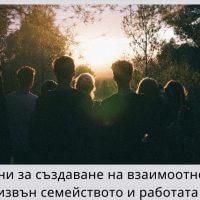 Най-важната причина за намиране на приятели извън семейството и работата